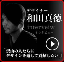 デザイナー和田真徳インタビュー