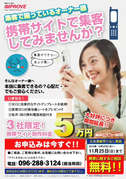 携帯サイト制作