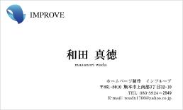 デザイン事務所名刺のデザイン