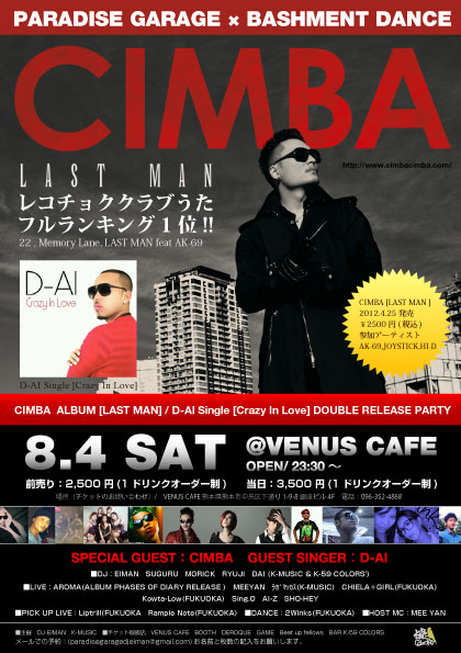 DJEIMAN様 CIMBA ALBUM [LAST MAN]リリースパーティー